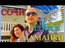 Пляжи Мамайки - Сочи : Пляж Русалочка , Пляж Фазотрон , Пляж Ласточка : Пляжи на Ма