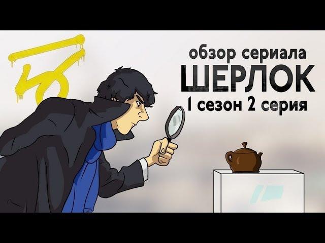 Смешные моменты в сериале Шерлок Холмс IKOTIKA ( 1 Сезон / 2 Серия )