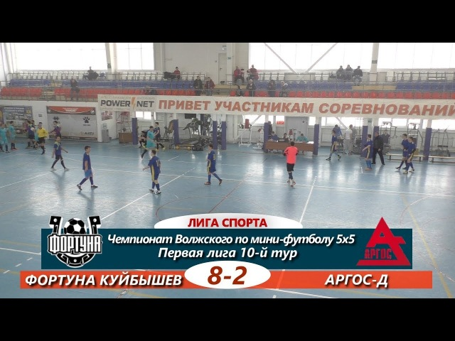 Первая лига. 10-й тур. Фортуна Куйбышев-АРГОС-Д 8-2 ОБЗОР