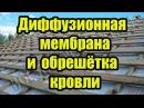 Строительство каркасного дома 8х10 м своими руками Часть 19 Мембрана и обрешётка
