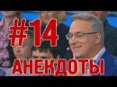 Анекдоты ведущего Место встречи 14 Андрей Норкин