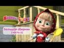 Машины сказки - Большой сборник сказок для детей! 📖 Часть 2