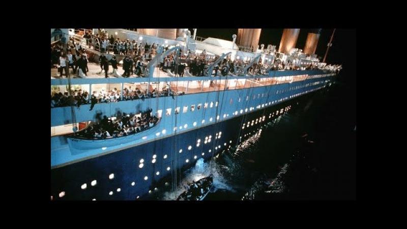 Астрологи и Титаник!!