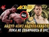 Абдул-Азиз Абдулвахабов - Пока не собираюсь в UFC