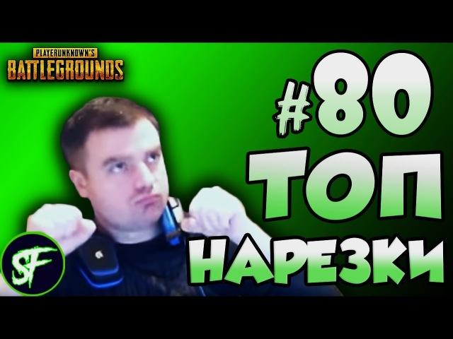 ТОП Нарезки с Актером 80 | ПУЛЕМЁТ!