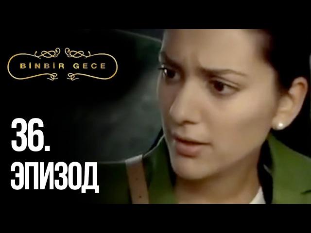 1001 тысяча и одна НОЧЬ 36 серия Русский, многоголосный перевод