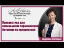 Колористика для начинающих парикмахеров Интенсив 4 марта ArtHair Светлана Андреева