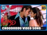 Pokiri Movie Songs - Choododdu Full Video Song   Mahesh Babu   Ileana D'Cruz   Mani Sharma