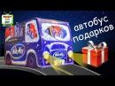 Полный автобус сюрпризов, новогодний подарок Милки Вэй