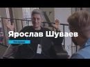 Ярослав Шуваев Интервью Prosmotr