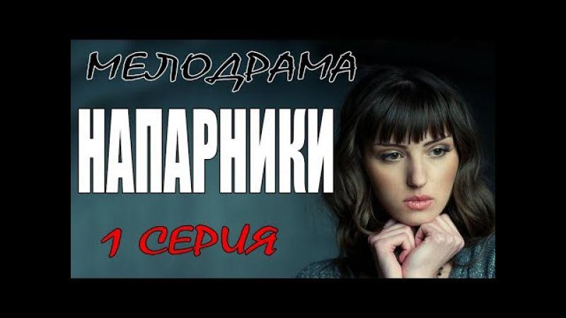 Детективный фильм [ НАПАРНИКИ ] Русские мелодрамы 2017 новинки, сериалы 2017 HD