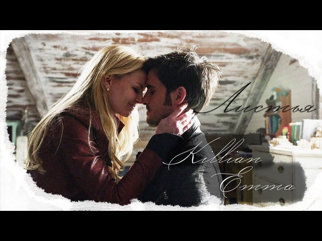 ►Killian Emma | Киллиан Эмма [CaptainSwan]• ЛИСТЬЯ (AU)