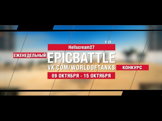 EpicBattle : Hellscream27 / E 25 (конкурс: 09.10.17-15.10.17) [World of Tanks]