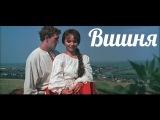 ПРЕМЬЕРА ПЕСНИ!!!Светлана Питерская и Тяни-Толкай-ВИШНЯ