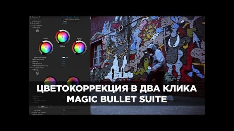 Быстрая Цветокоррекция. Magic Bullet Suite 0