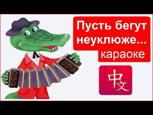 Пусть бегут неуклюже, Песня крокодила Гены, Караоке с субтитрами на русском и на китайском