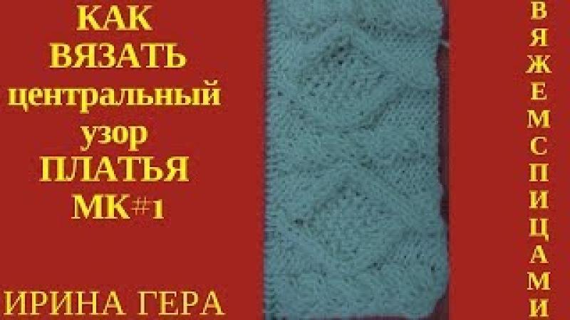 Как вязать платье с центральным узором из кос и ромбов и жемчужным узором Вязание спицами Ирина Гера