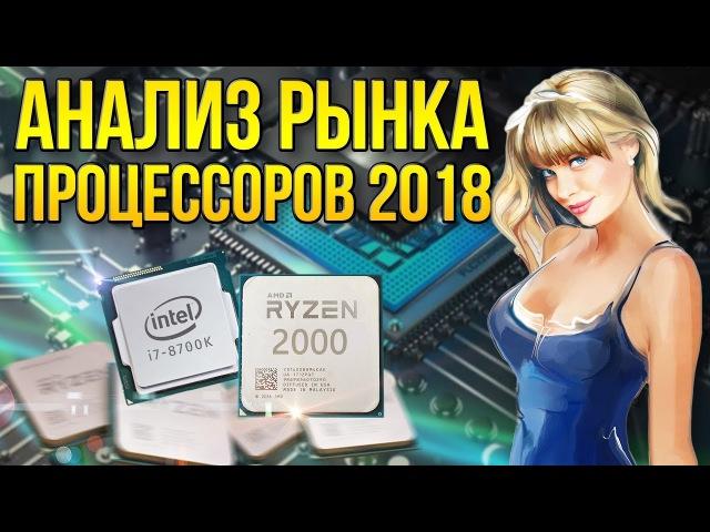 Какой процессор купить? Рынок процессоров 2018