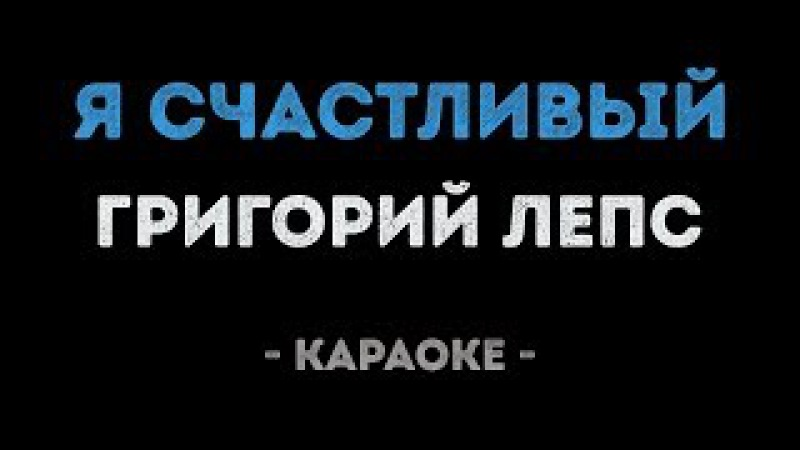 Григорий Лепс - Я счастливый (Караоке)