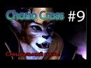 Chrono cross 9 Серж стал Линксом