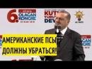 Срочно Этого НЕ ЖДАЛИ власти США Турция выступила против американцев на восток