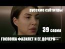 ГОСПОЖА ФАЗИЛЕТ И ЕЕ ДОЧЕРИ 39 СЕРИЯ РУССКИЕ СУБТИТРЫ.
