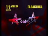 11/04 | Алиса | Челябинск / Галактика