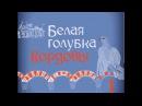 Дина Рубина - Белая голубка Кордовы. Часть 1 читает Дина Рубина, Глава 1