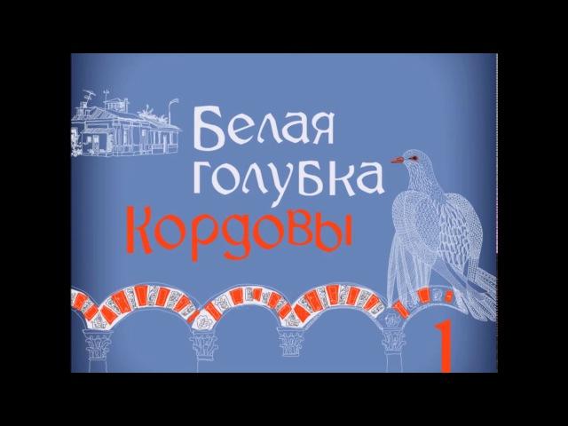 Дина Рубина - Белая голубка Кордовы. Часть 1 (читает Дина Рубина), Глава 1