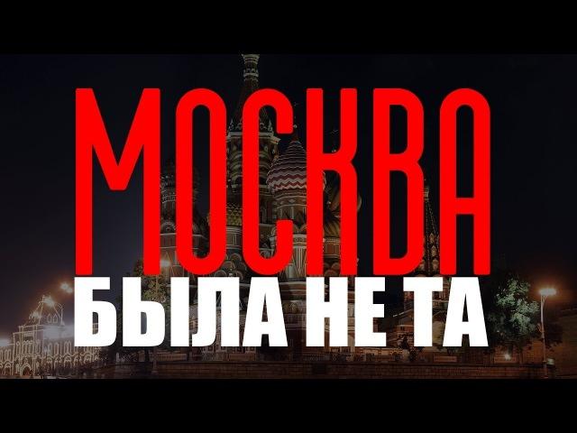 Возвышение Москвы / Как русь стала Московской? Полезно при сдаче ЕГЭ и ОГЭ