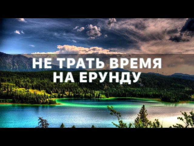 НЕ ТРАТЬ ВРЕМЯ НА ЕРУНДУ! | Мотивация