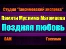Поздняя любовь, исполняют Ильяс Акчурин, Елена Соловьёва