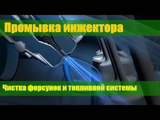 Промывка инжектора, промывка форсунок и топливной системы