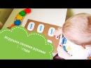 3 развивающие игрушки своими руками для детей 1-3 лет / из картона