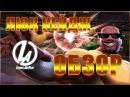 Люк Кейдж Обзор Марвел Битва Чемпионов МБЧ marvel contest of champions mcoc review
