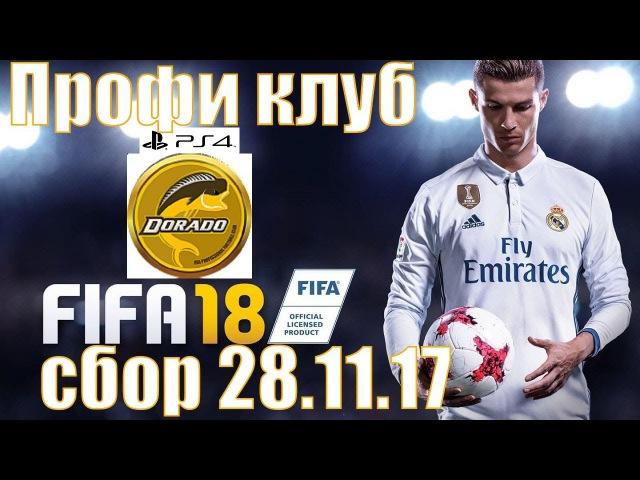 FIFA 18 PS4 Профи клуб FC DORADO сбор 28.11.17