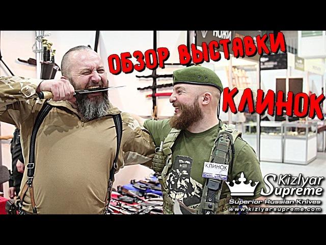 Выставка Клинок - традиции и современность 2017. Обзор от Kizlyar Supreme