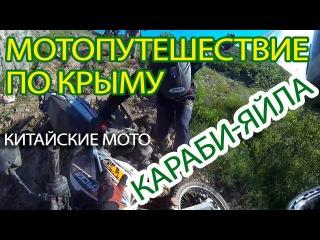 Мотопутешествие по Крыму на Racer Panther и других китайцах. Караби-яйла