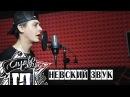Ax PacMan / НЕВСКИЙ ЗВУК
