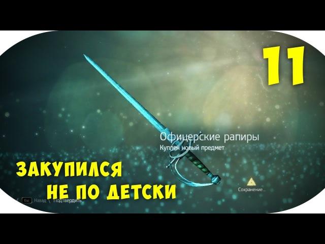 Assassin's Creed IV Black Flag 11 Закупился не по детски