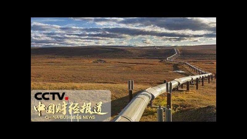 《中国财经报道》 20180102 11:00 中俄原油管道二线投产成功 | CCTV财经