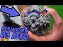 КРУТЕЙШИЕ МЕХАНИЗМЫ ИЗ КОНСТРУКТОРА Lego 5 ИЗ ЛЕГО