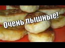 Пирожки на кефире .Пышные и нежные!Pies on kefir.Lush and delicate!
