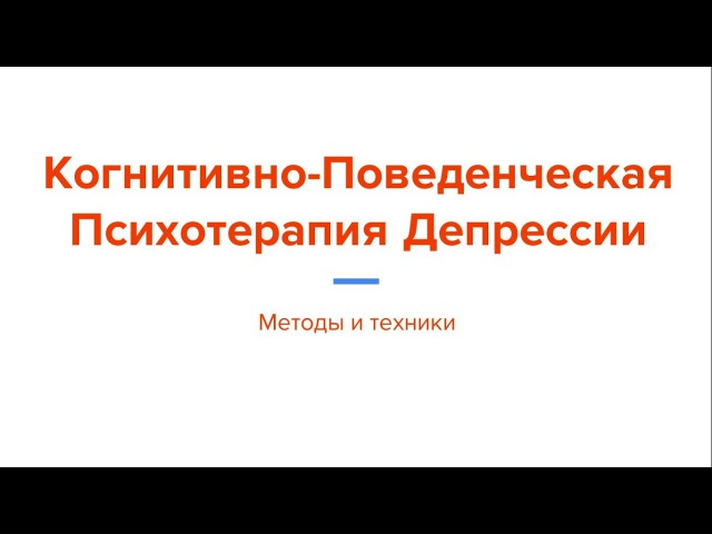Методы Когнитивно-Поведенческой Психотерапии Депрессии (психолог Ярослав Исайкин)