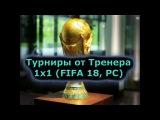 Турнир от Тренера 1x1 (FIFA 18, PC). Нарезка голов.