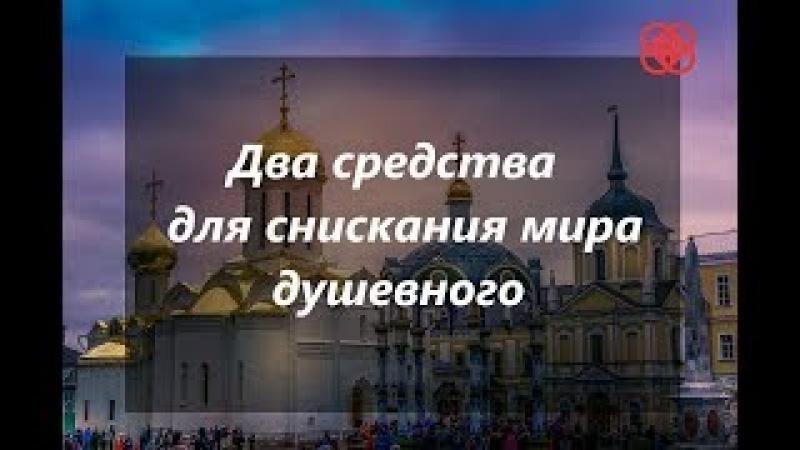 Современная практика православного благочестия. Н.Е. Пестов гл37, 38 » Freewka.com - Смотреть онлайн в хорощем качестве