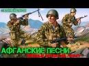Афганские песни Поют солдаты о войне.