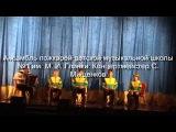 Ансамбль ложкарей детской музыкальной школы № 1 им. М.И. Глинки (Смоленск)