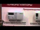 Инструкция терморегулятора Ауратон 2005