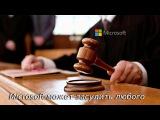 Microsoft может засудить любого, ктоотключит обновления Windows 10